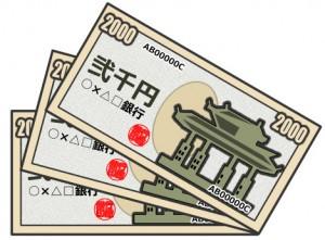 二千円札イラスト